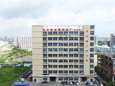 宝兴隆工业大厦