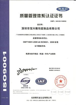 宝兴隆质量管理体系认证证书