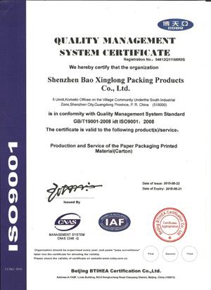 宝兴隆质量管理体系认证证书(英文)