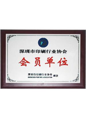 宝兴隆深圳市印刷行业协会会员单位